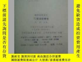 二手書博民逛書店鞠萍故事系列(8)笑話故事卷罕見【一版一印】(插圖本)Y1883
