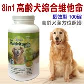 台北汪汪美國 8in1.長效型高齡犬綜合維他命100錠
