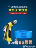 高壓力洗車水槍家用沖刷汽車工具水搶泡沫噴頭澆花澆地神器 優家小鋪