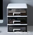 辦公桌面收納盒透明小抽屜式收納柜學生書桌上文具雜物整理儲物箱 初語生活