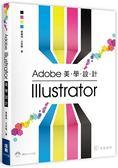 Adobe Illustrator美學設計(書 DVD不分售)