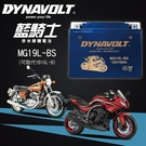 藍騎士電池MG19L-BS等同YUASA...