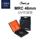 【台南-上新】奧美肯 OMICON MRC 46mm UV 保護鏡 高透光 防塵 防油汙 防靜電 公司貨
