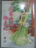 【書寶二手書T3/言情小說_GBF】我家媳婦撿來的《全》_孜亭