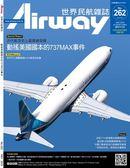 Airway 世界民航 5月號/2019 第262期