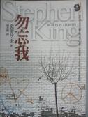 【書寶二手書T5/翻譯小說_KRY】勿忘我_史蒂芬‧金
