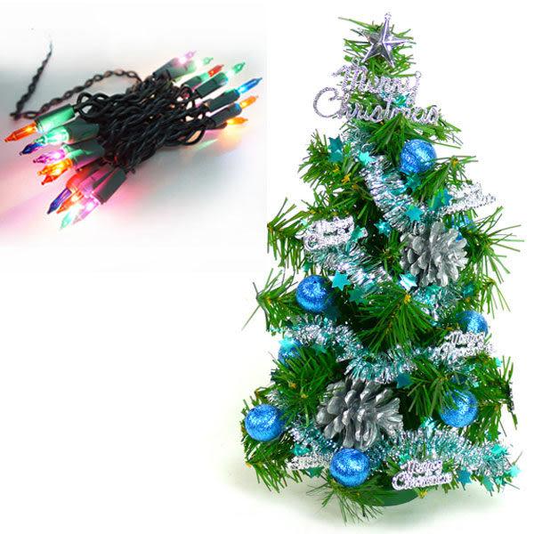 台灣製可愛迷你1呎(30cm)裝飾聖誕樹 (藍銀色系)(+20燈樹燈串)
