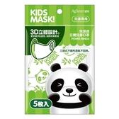 快潔適立體兒童口罩-貓熊 5枚入