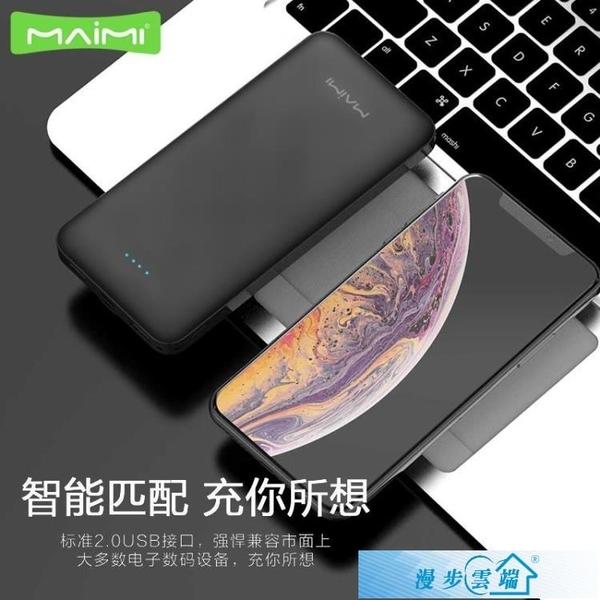 行動電源 麥靡10000mAh毫安大容量手機2.1A快充移動電源雙口USB輸出充電寶 漫步雲端