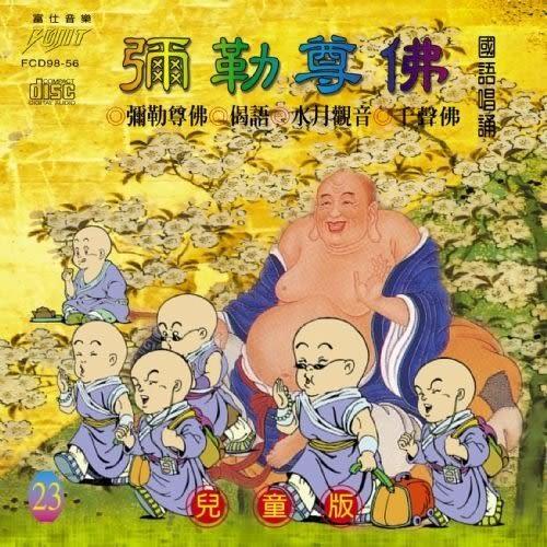 兒童版 23 彌勒尊佛 CD (購潮8)