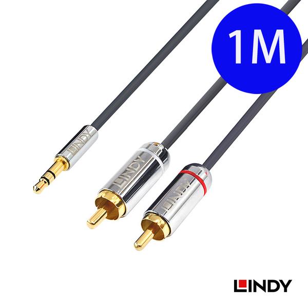 【中將3C】LINDY 林帝 CROMO系列雙RCA TO 3.5MM音源線1M LINDY (35333 )