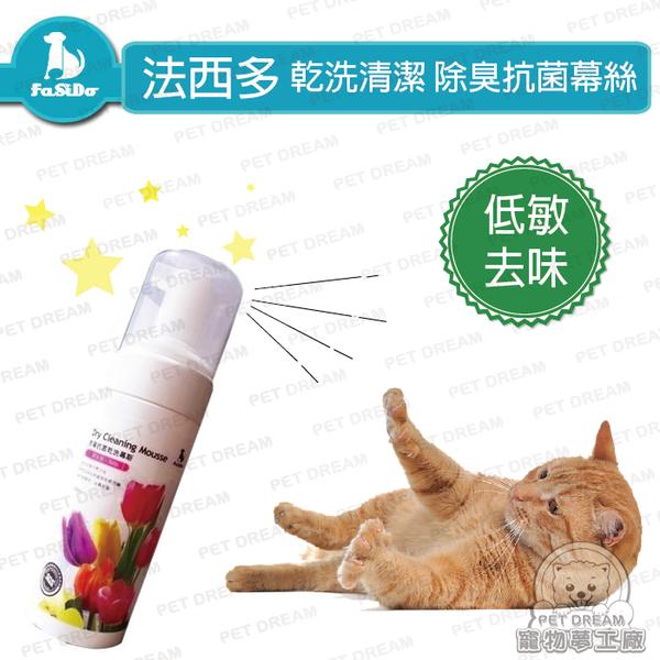 法西多乾洗清潔 除臭抗菌幕絲/寵物乾洗噴霧/寵物乾洗粉/寵物除臭/貓狗乾洗/小動物適用