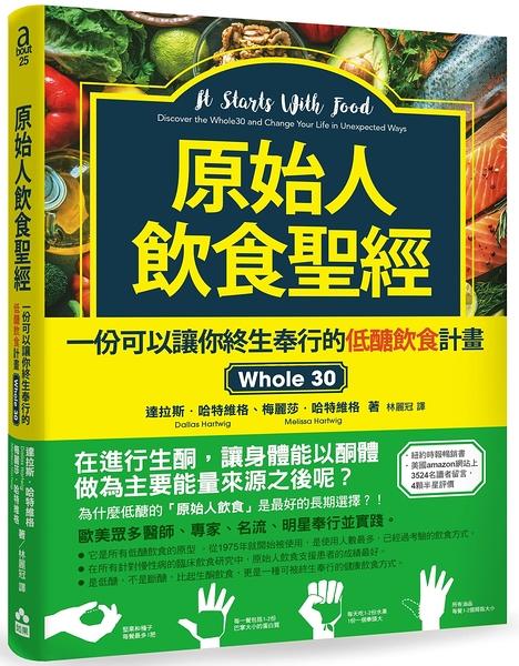 (二手書)原始人飲食聖經:一份可以讓你終生奉行的低醣飲食計畫Whole 30