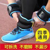 跨年趴踢購跑步負重沙袋綁腿綁手運動訓練可調節裝備健康復隱形綁腳沙包男女