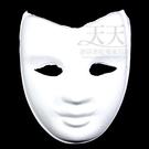 【舞會變裝.大型表演活動】厚紙板面具彩繪練習用 (凹型) [34747]