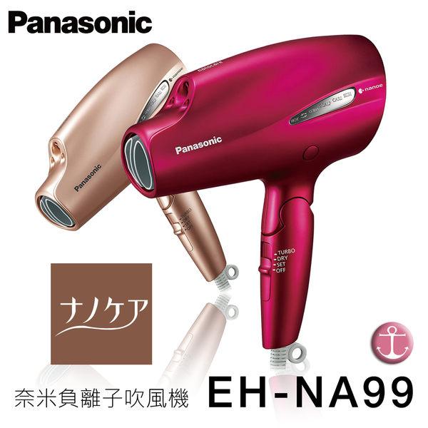 現貨PANASONIC國際牌奈米負離子吹風機EH-NA99