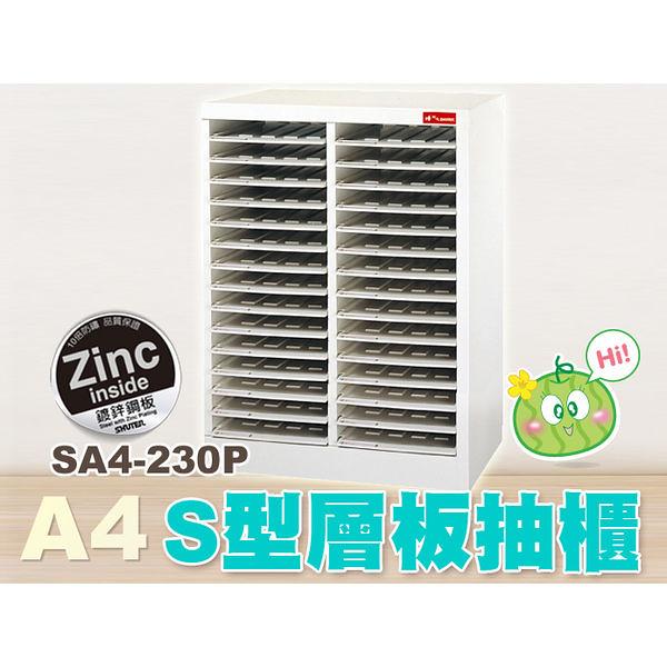 樹德 S型層板抽樹德櫃30抽 SA4-230P (檔案櫃/文件櫃/公文櫃/收納櫃/資料櫃)
