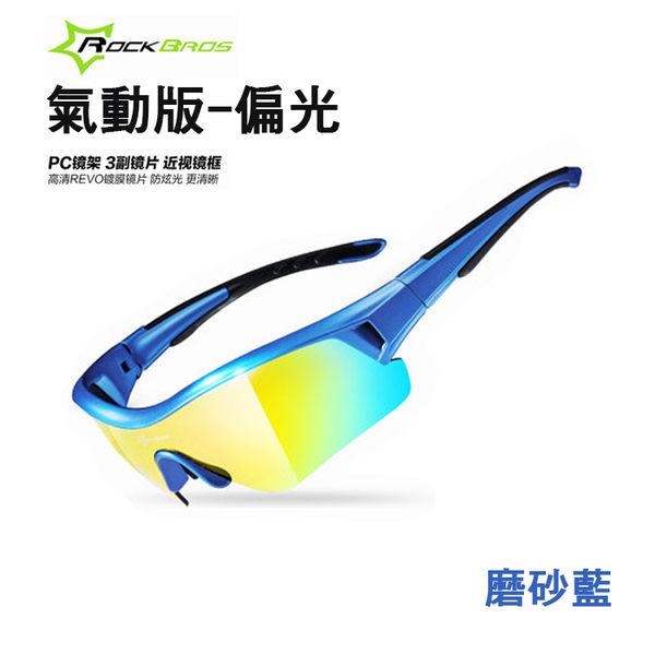 【紅荳屋】ROCKBROS 偏光騎行眼鏡 男女款户外運動防風自行車眼鏡带近視架 『氣動版』 現貨+預購