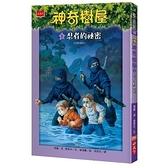 神奇樹屋(5)忍者的祕密