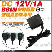 【台灣安防家】監控 攝影機 專用 12V / 1A 安培 100-240 50/60Hz 自動調整 變壓器 充電器 適用各國