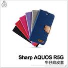 Sharp AQUOS R5G 牛仔紋 皮套 牛津布 手機殼 手機皮套 保護套 插卡 可立 支架 側掀皮套