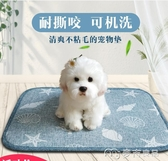 寵物毯廠家直銷寵物墊子換洗墊狗窩墊泰迪小狗尿墊睡墊幼犬貓咪狗籠 麥吉良品YYS