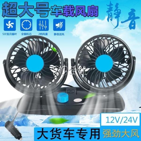 車載風扇 車載雙頭大號風扇24V大貨車專用強力風扇汽車12V大風力制冷電風扇