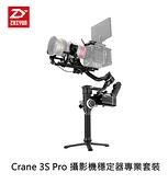 黑熊數位 Zhiyun 智雲 Crane 3S Pro 攝影機穩定器專業套裝 穩定器 相機 攝影機