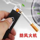 雙12購物節USB充電打火機廣告禮品定制創意防風電子點煙器酒店定做LOGO火機
