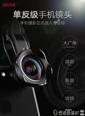 手機鏡頭手機鏡頭單反通用無畸變廣角微距魚眼蘋果7攝像頭外置專業高清鏡頭攝影聖誕交換禮物