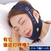 止鼾帶蘇生止鼾帶防打呼嚕神器口呼吸矯正帶成人兒童男女夜間睡覺防張嘴 完美計劃 免運