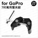 GoPro 專用副廠配件 7吋萬用蟹夾鉗...