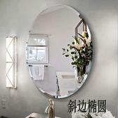 (50*70)貼在墻上的廁所鏡子粘貼免打孔貼墻自粘洗澡間橢圓形浴室鏡壁掛鏡
