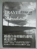 【書寶二手書T4/旅遊_GEK】帶著希羅多德去旅行_黃建功, 瑞薩德卡普