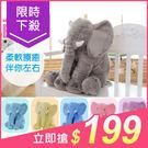 超舒柔療癒系大象抱枕(1入) 6色可選【...
