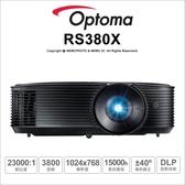 含稅免運 Optoma 奧圖碼 RS380X 投影機 3800流明 XGA 公司貨【贈1.5米HDMI】【可刷卡】薪創數位
