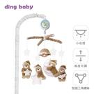 【彌月禮推薦】ding baby 小夜燈電子音樂鈴-可可熊 J-19BEAB-GQ005-00-FF