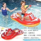 水槍摩托艇水上充氣坐騎玩具兒童游泳圈座騎 小確幸