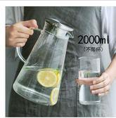 家用大容量晾白開水瓶耐熱高溫涼水壺防爆玻璃冷水壺茶壺涼水杯扎