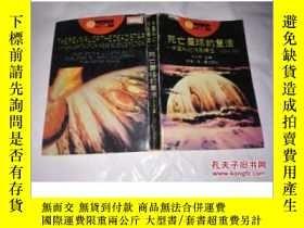 二手書博民逛書店罕見《死亡星球的復活——中國科幻作品精選(1985-1989)》