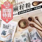 (即期商品) 韓國 烤亞麻籽粉 200g