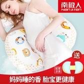 孕婦枕U型抱枕夏季懷孕期睡覺側臥枕靠墊托腹帶/托腹枕·樂享生活館liv