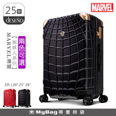 Deseno 行李箱 Marvel 漫威蜘蛛人系列 25吋 新型拉鍊箱 CL2427-25 得意時袋