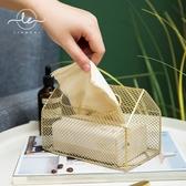 鐵藝面紙盒北歐風抽紙盒客廳家用臥室餐桌收納擺件【匯美優品】