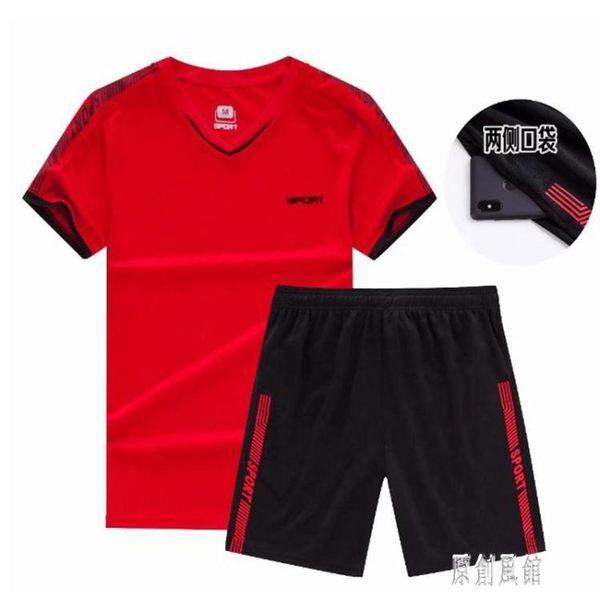 夏季運動套裝男短袖上衣短褲寬鬆健身跑步足球衣透氣羽毛球訓練服 LJ4528【原創風館】