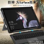 微軟surface pro保護套pro4平板6保護殼pro5內膽包Microsoft新款『新佰數位屋』
