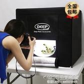 攝影棚 DEEP小型80CM攝影棚套裝LED拍照攝影燈箱柔光箱產品道具器材 1995生活雜貨NMS