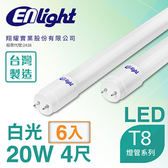 【Enlight】T8 4尺20W-LED全塑燈管6入 (白光6000K)