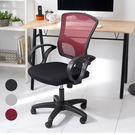 電腦椅 辦公椅 書桌椅 凱堡 艾倫中背大D型扶手透氣辦公椅(3色)台灣製 一年保固【A11183】