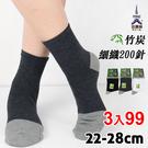 竹炭襪 200細針 超值特價3雙$99 台灣製 法蘭絲 FEINZ